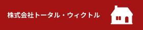トータル・ウィクトル
